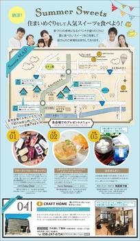 2017年7月洋菓子.jpg